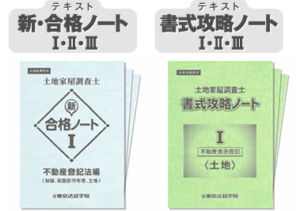 東京法経学院 テキスト