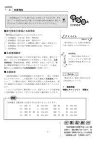 クレアール 簿記二級 テキスト